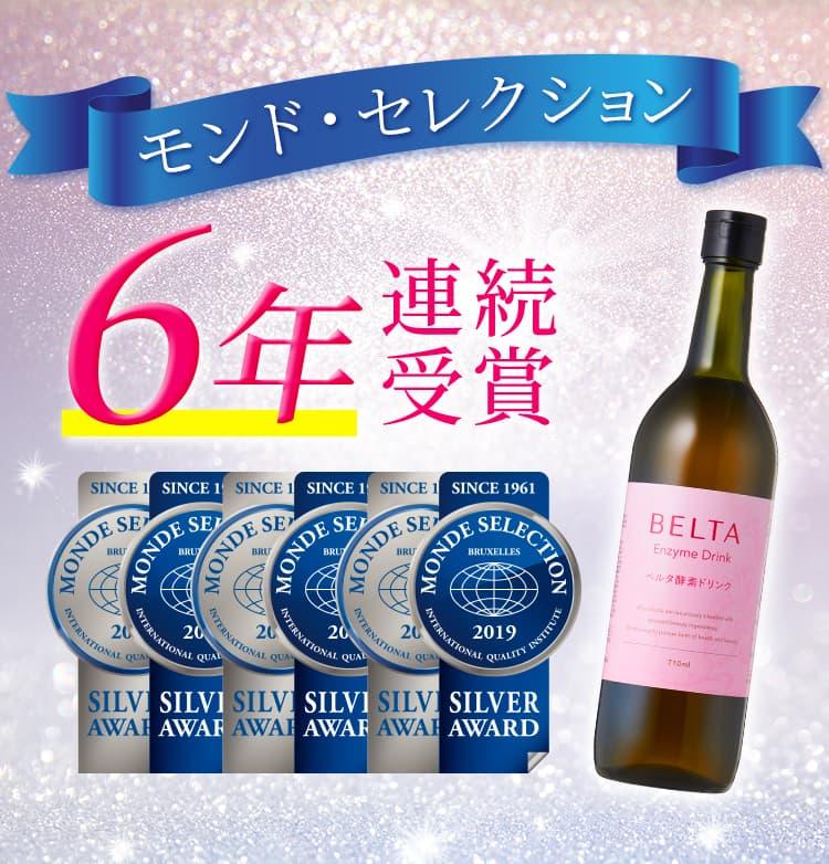 モンド・セレクション6年連続受賞