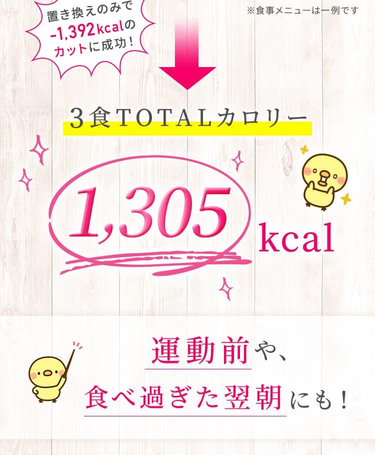 3食TOTALカロリー1,305kcal