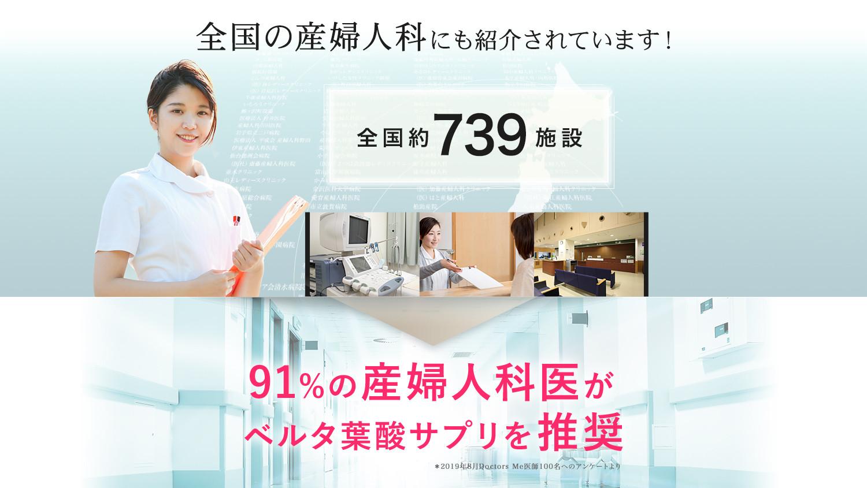 全国640施設の産婦人科にも紹介されています!