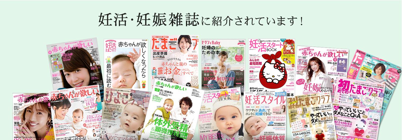 たまごクラブ・ひよこクラブ・赤ちゃんが欲しいなど妊活・妊婦雑誌にも紹介されています!