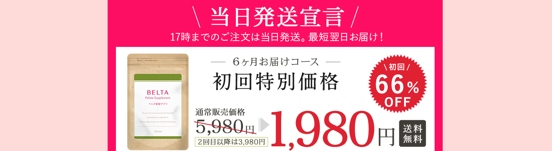 ベルタ葉酸サプリ6ヶ月コース初回特別価格1980円