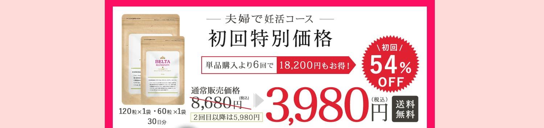 ベルタ葉酸サプリ夫婦で妊活コース初回特別価格3980円