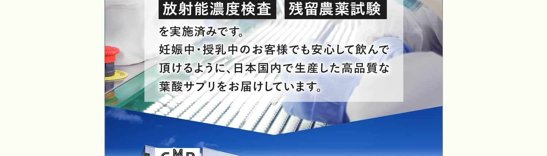 ベルタ葉酸サプリは第三者機関にて厳しい放射能濃度検査・残留農薬試験を実施済み。妊娠中・授乳中のお客様でも安心して飲んでいただけるように、日本国内で生産した高品質の葉酸サプリをお届けしています。