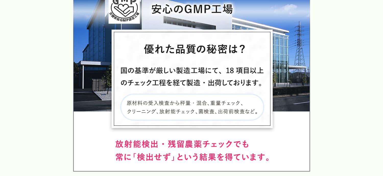安心のGMP工場にて製造しております。