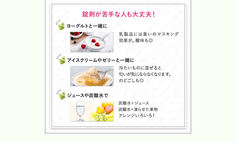 錠剤が苦手な人でも安心!ヨーグルト・アイスクリーム・ジュースや炭酸水などと組み合わせてお飲みいただけます。