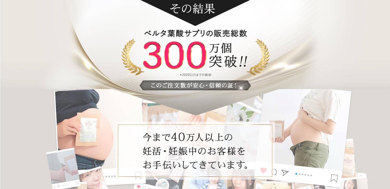 その結果総販売数300万個突破!!