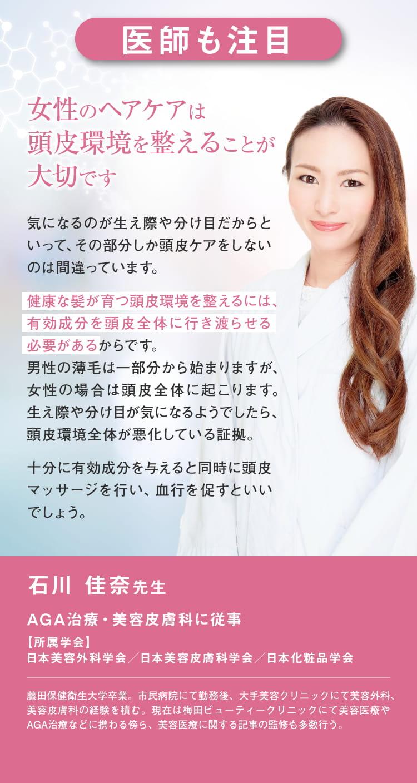 「医師も注目」 女性のヘアケアは頭皮環境を整えることが大切です。石川佳奈先生 AGA治療・美容皮膚科に従事 【所属学会】日本美容外科学会/日本美容皮膚科学会/日本化粧品学会