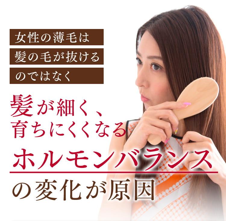 女性の薄毛は髪の毛が抜けるのではなく、髪が細く、育ちにくくなるホルモンバランスの変化が原因