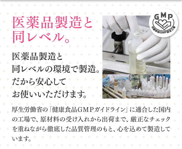 ベルタヘアローションがこんなにも選ばれる理由「POINT6 安心・安全へのこだわりGMP認定工場にて国内製造」医薬品製造と同レベル。アレルギーテスト済み。