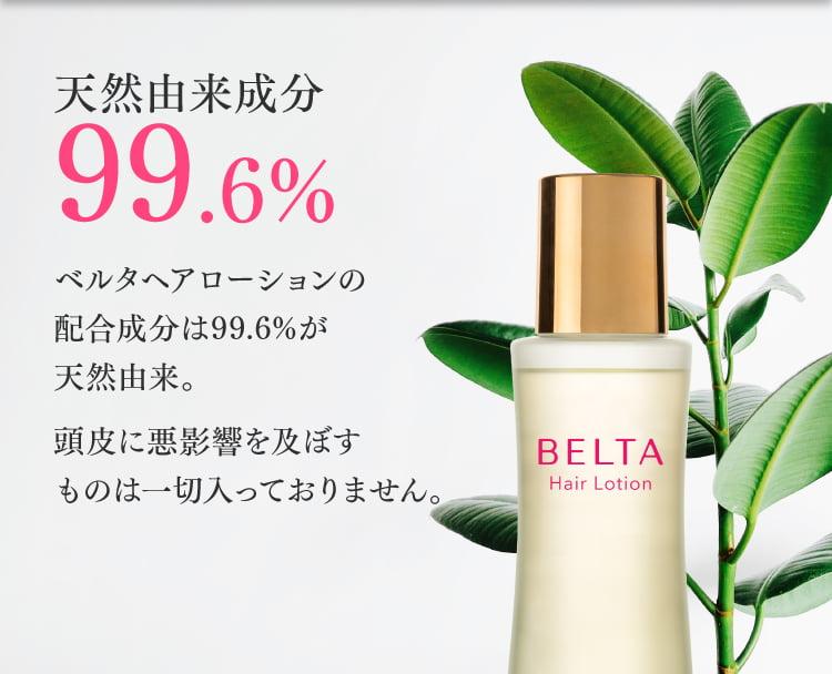 ベルタヘアローションがこんなにも選ばれる理由「POINT3 天然由来成分99.6% & 無添加で頭皮に優しい」