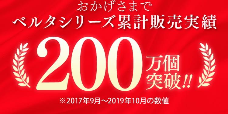 おかげさまでベルタシリーズ累計販売実績200万突破 ※2017年9月〜2019年10月の数値