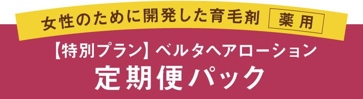【特別プラン】ベルタヘアローション定期便パック
