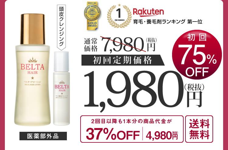 初回定期価格980円
