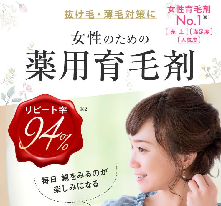 女性のための黒髪促進ヘアローション(薬用) 美しい髪の女声に 満足度94%