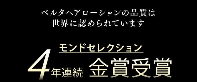 モンドセレクション4年連続金賞受賞