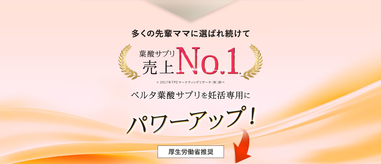 葉酸サプリ売上No.1のベルタ葉酸サプリを妊活専用にパワーアップ!