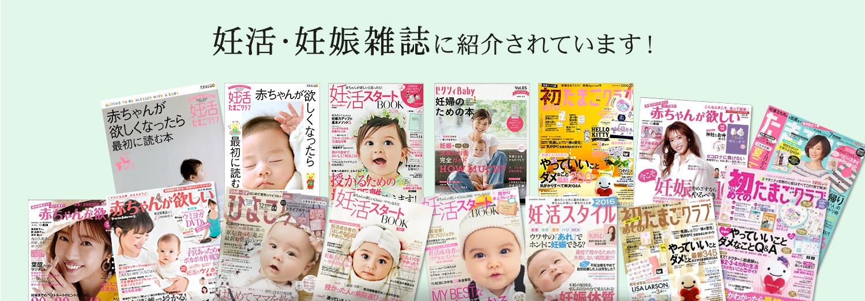 たまひよ、赤ちゃんが欲しい、妊活スタート、妊活スタイルなど妊活雑誌にも紹介されています!