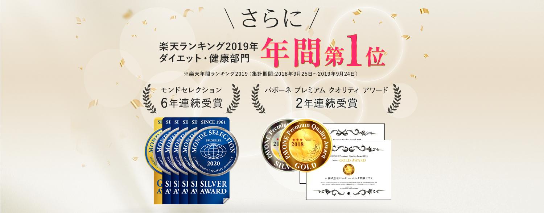 さらに楽天2019年ランキング年間第1位・モンドセレクション6年連続受賞