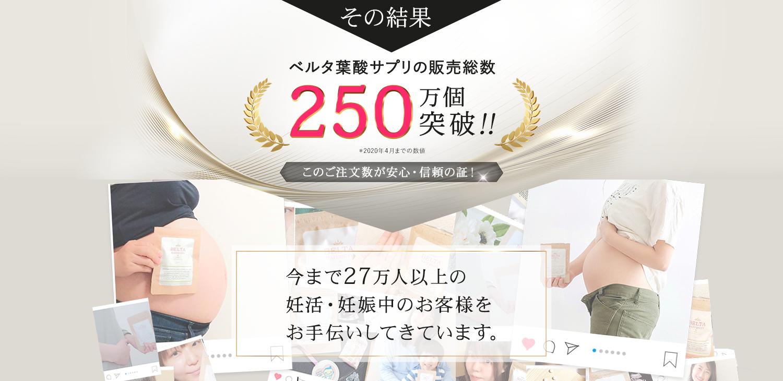 その結果総販売数250万個突破!!