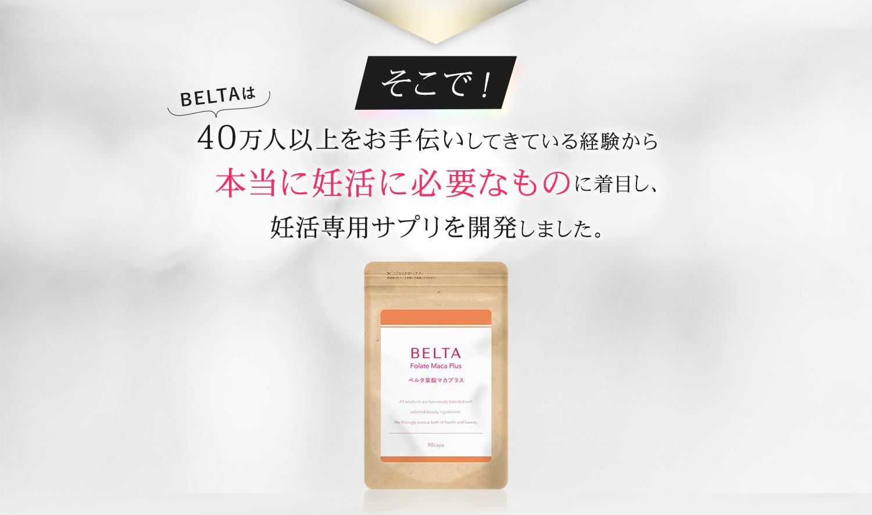 そこでBELTAでは本当に妊活に必要なものに着目し、妊活専用サプリメントを開発しました。
