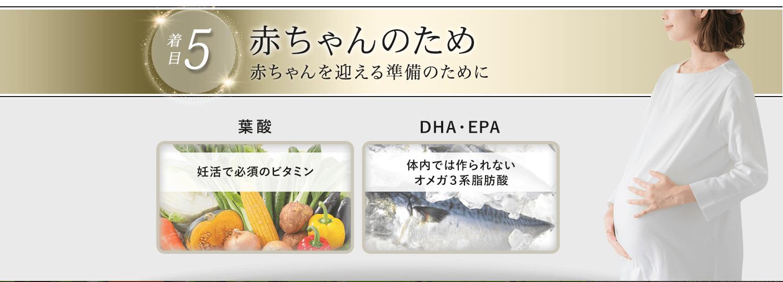 着目5.赤ちゃんのために。葉酸、DHA・EPA