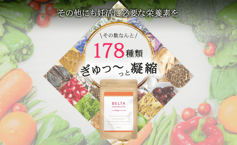 その他にも妊活に必要な栄養素を178種類凝縮。