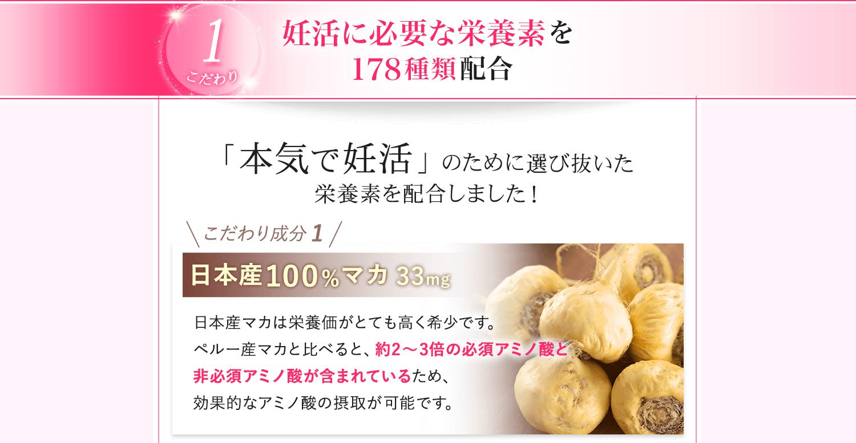 ①妊活に必要な栄養素を178種類配合。こだわり1.日本産100%マカ配合。(ペルー産と比べると約3倍のアミノ酸が含まれている)