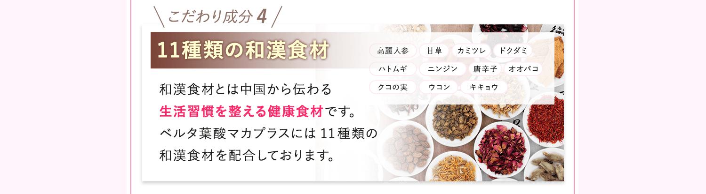 こだわり4.11種類の和漢食材配合。(生活習慣を整える漢方食材で子宮温活などに有効)