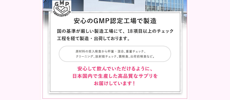 安心のGMP認定工場で製造