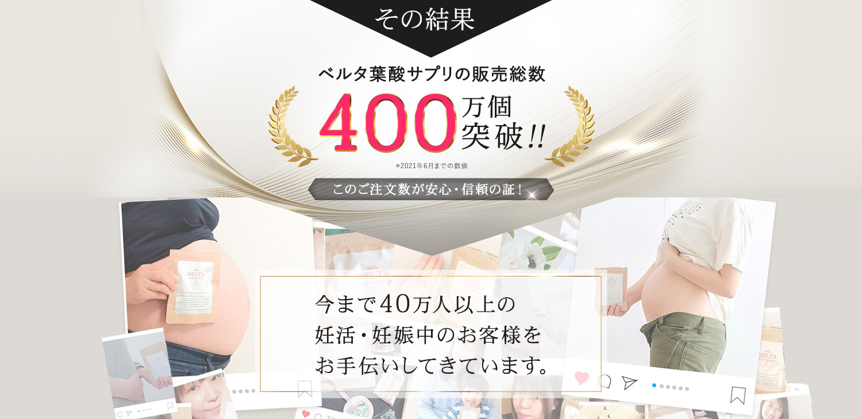 その結果総販売数400万個突破!!