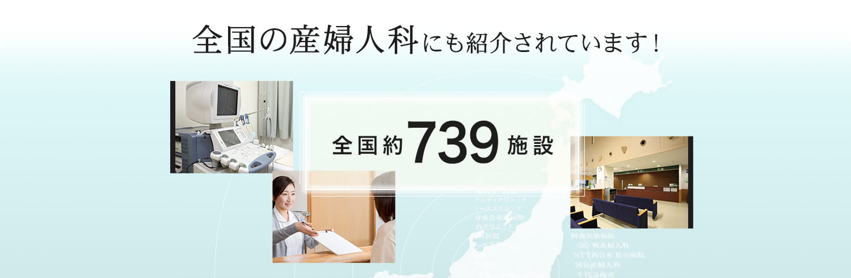 全国739施設の産婦人科にも紹介されています!