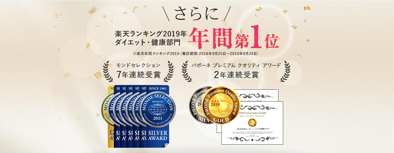 さらに楽天2019年ランキング年間第1位・モンドセレクション7年連続受賞