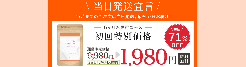 ベルタ葉酸マカプラス6ヶ月コース初回特別価格1980円