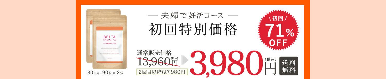 ベルタ葉酸マカプラス夫婦で妊活コース初回特別価格3980円
