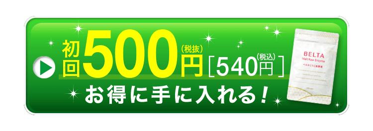 定期初回500円