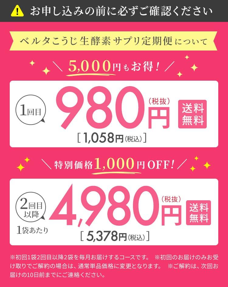 初回980円