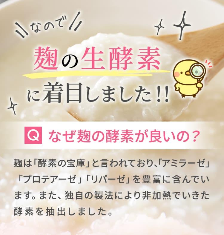 麹の生酵素