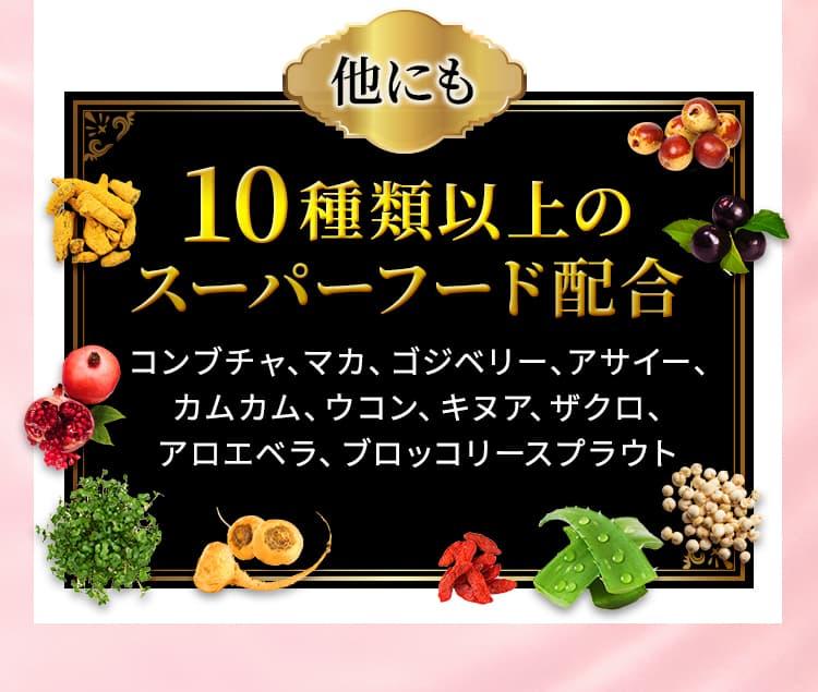 10種以上のスーパーフード配合